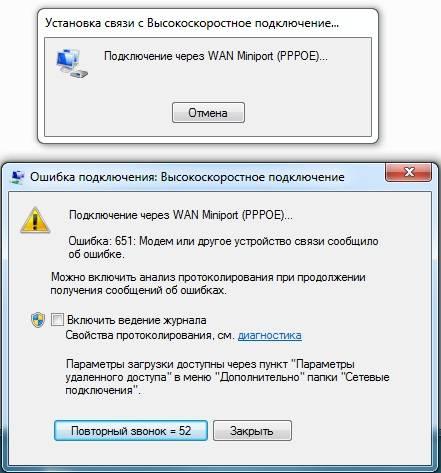 Как устранить ошибку 651 при подключении к интернету