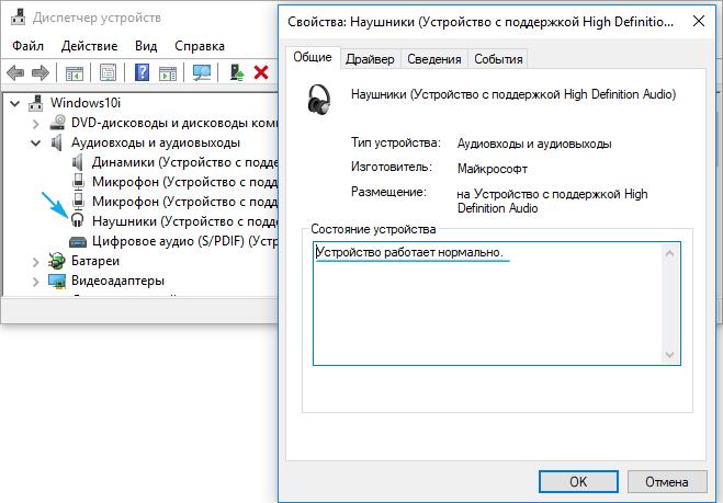 Как увеличить громкость на ноутбуке Windows 10: устранение проблем