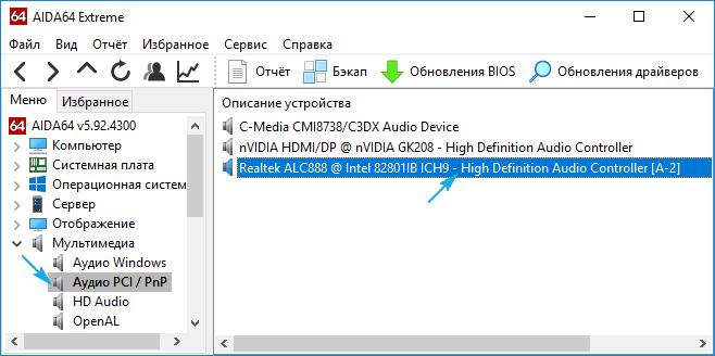 Как узнать какая звуковая карта стоит на компьютере Windows 10