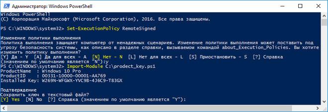 Как узнать ключ продукта Windows 10: как сохранить в текстовый файл