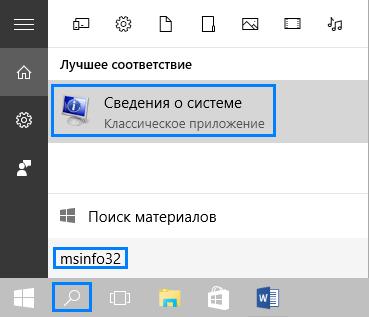 Как узнать версию Windows 10, установленную на компьютере