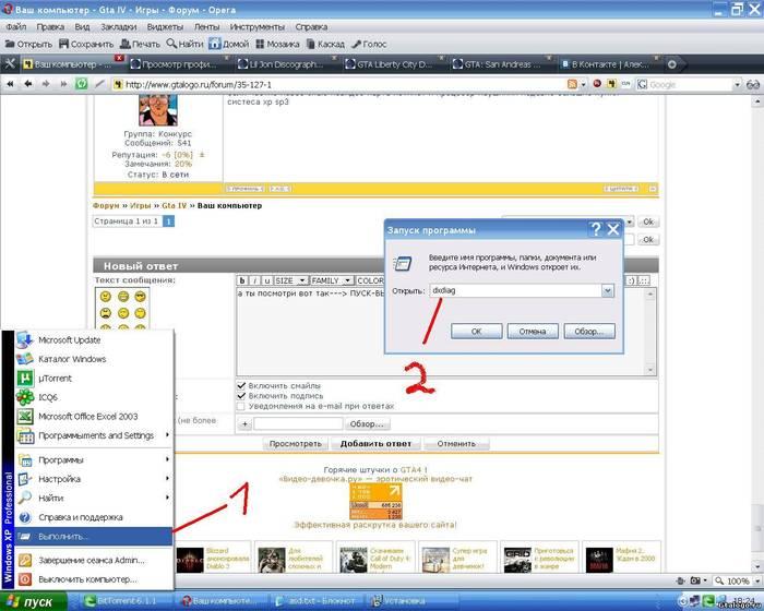 Как узнать видеокарту своего компьютера на Windows
