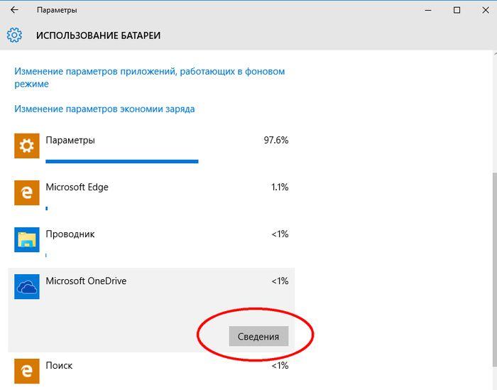 Как в Windows 10 определить, какое приложение сильнее всего разряжает батарею