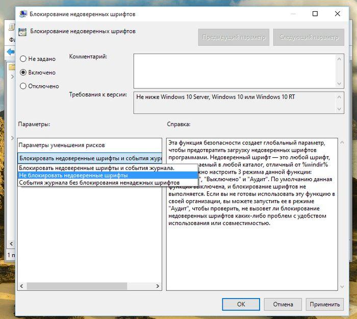 Как в Windows 10 предотвратить загрузку ненадежных шрифтов