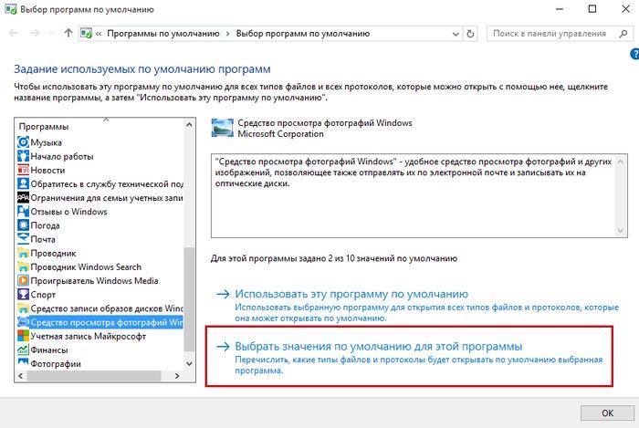 Как в Windows 10 сделать «Средство просмотра фотографий» программой по умолчанию
