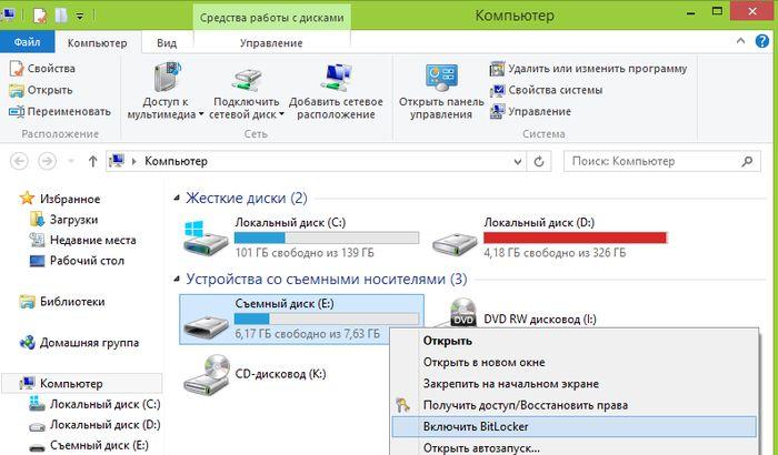 Как в Windows 8 зашифровать и защитить паролем USB-носитель без дополнительного программного обеспечения