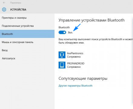 Как включить Bluetooth в Windows 10, и правильно его настроить