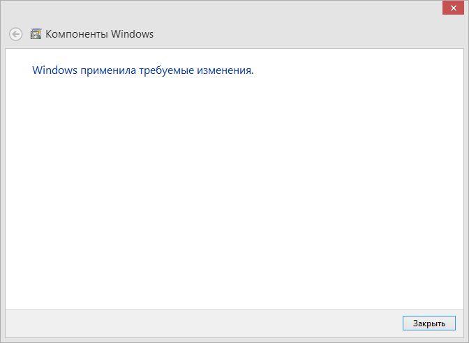 Как включить или отключить компоненты Windows