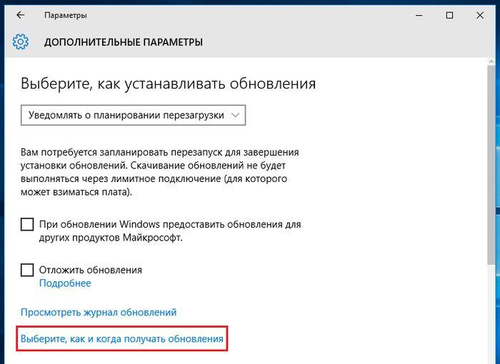 Как запретить Windows 10 отправлять обновления на другие компьютеры в интернете