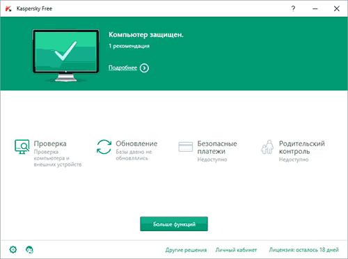 Какой антивирус лучше для Windows 10: рейтинг антивирусных утилит