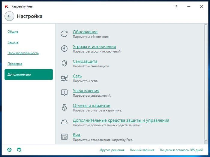Kaspersky Free Antivirus – первый бесплатный антивирус от Лаборатории Касперского