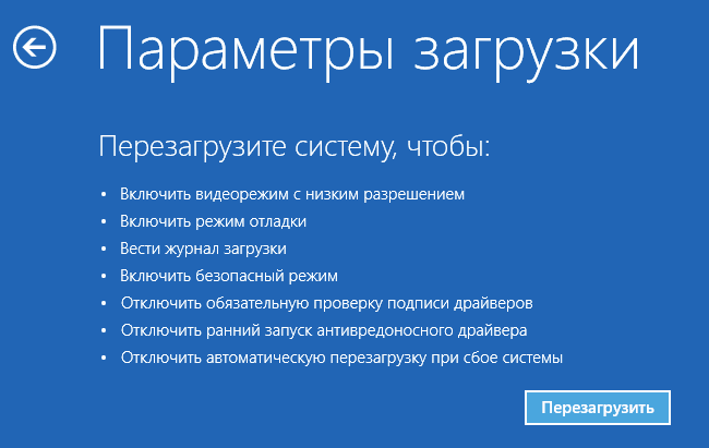 Компьютер запущен некорректно Windows 10: устранение неисправности