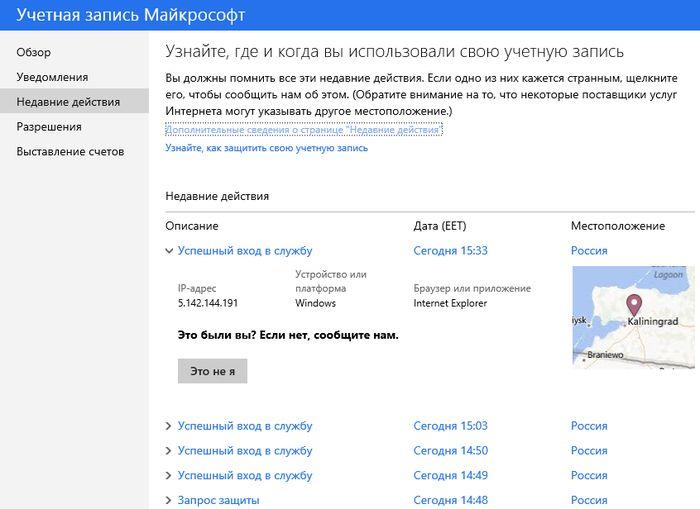 Кто пытался взломать вашу учетную запись Microsoft? Когда, где и добился ли он успеха?