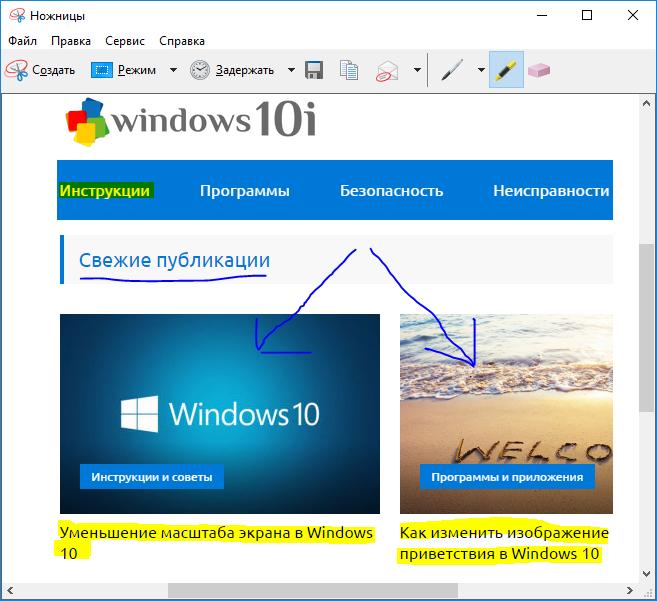 Куда сохраняются скриншоты на Виндовс 10: в компьютере и ноутбуке