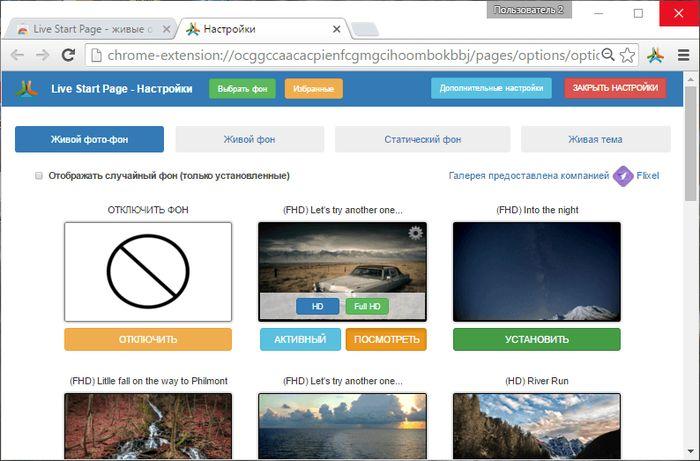 Live Start Page – живые обои для браузера Google Chrome