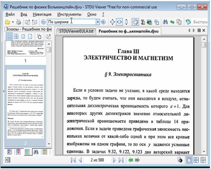 Методы конвертации файлов PDF в Word