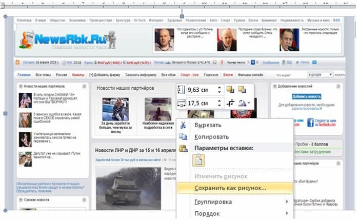 Методы сохранения веб страницы в опере
