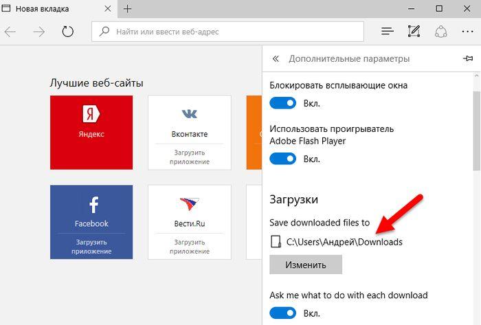 Microsoft Edge: новое в Windows 10 Build 14316