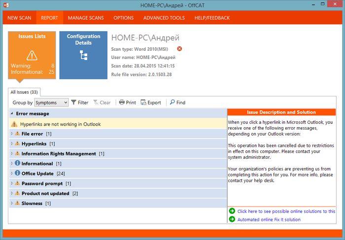 Microsoft Office Configuration Analyzer Tool – инструмент, который подскажет, как решить проблемы с Office 2010/2013