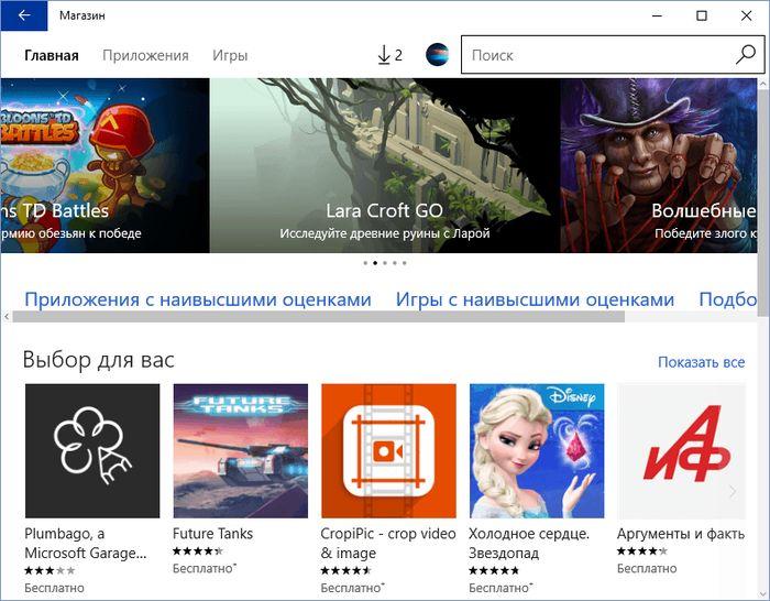 Microsoft улучшает ранжирование и поиск приложений в Windows Store