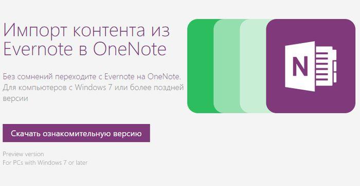 Microsoft выпускает инструмент для миграции с Evernote на OneNote