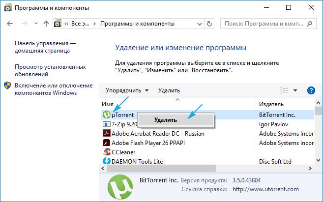 Моргает рабочий стол Windows 10: как исправить