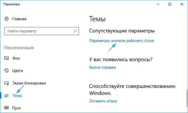 Мой компьютер на рабочий стол Windows 10: разными способами