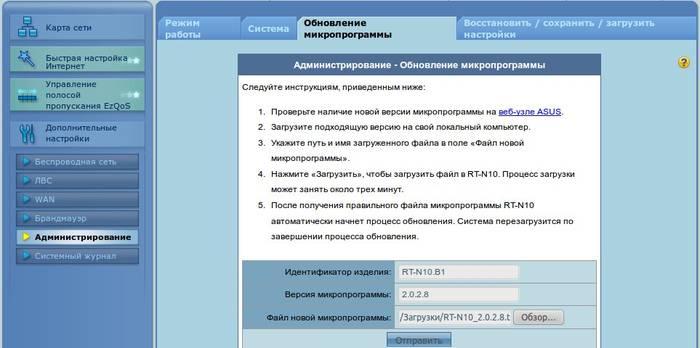 Настройка WIFI роутера ASUS RT N11P