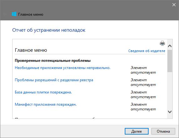 Не работает кнопка пуск Windows 10: как устранить неисправность