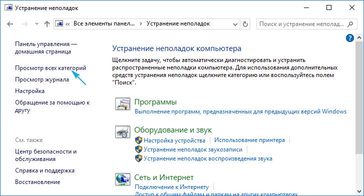 Не работает магазин Windows 10: не загружаются приложения
