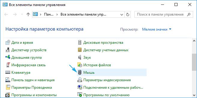 Не работает тачпад на ноутбуке на Windows 10: решение проблемы