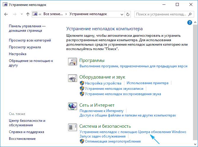 Не скачиваются обновления Windows 10: исправление проблемы