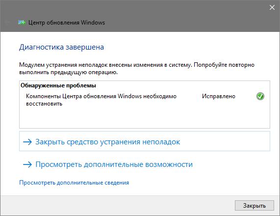 Не устанавливаются обновления Windows 10: решение проблемы