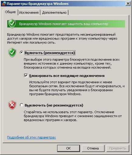 Нет доступа к сети возможно доступ блокирует Брандмауэр или антивирус