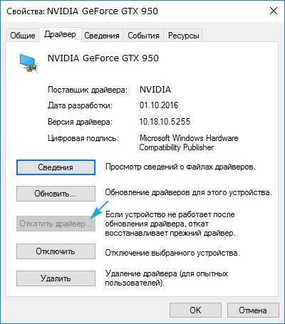 nvlddmkm.sys синий экран Windows 10: устранение ошибки