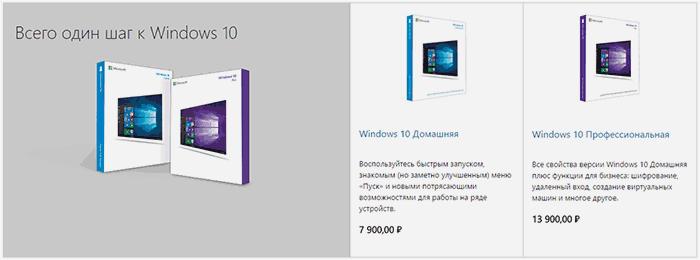 Обновление до Windows 10, через центр обновления