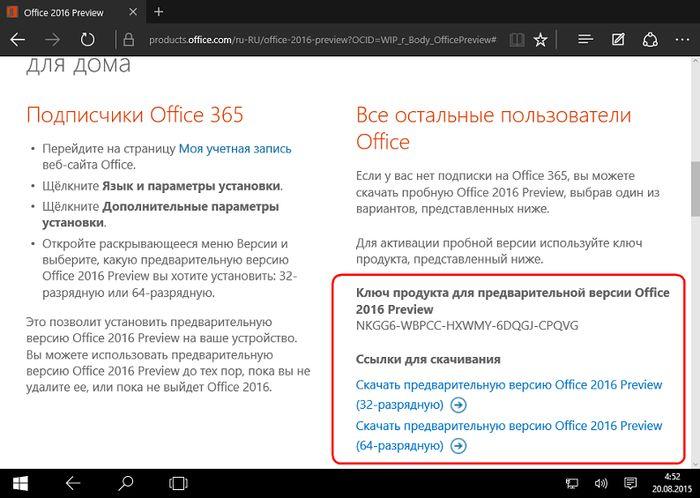 Office 2016: обзор изменений в новом офисном пакете от Microsoft