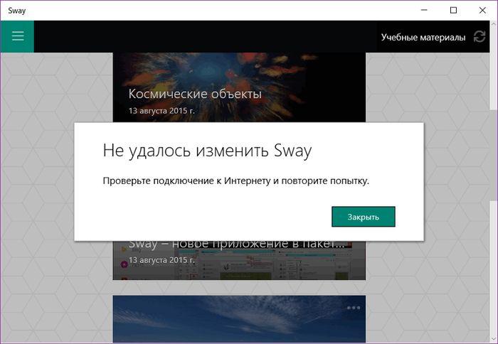 Office Sway: обзор нового веб-проекта для создания эффектных презентаций от Microsoft