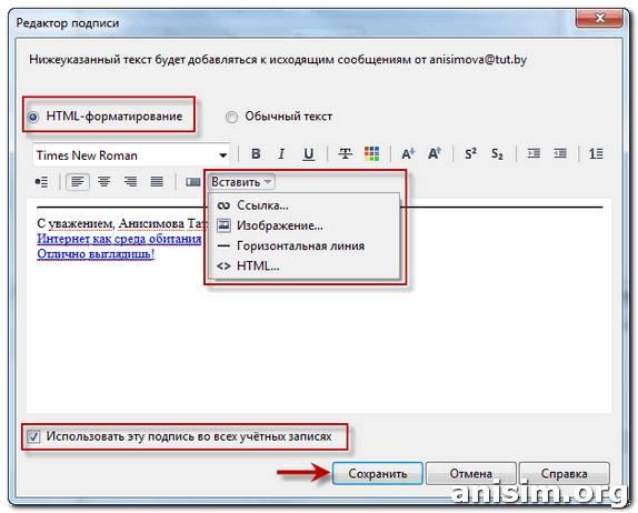 Оформление правильной подписи в электронном письме
