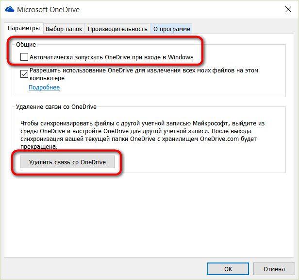 OneDrive Windows 10: как работает облачный сервис Microsoft внутри новой операционной системы