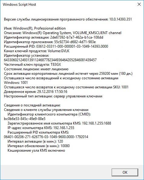 Ошибка 0x8007007b при активации Windows 10: как исправить
