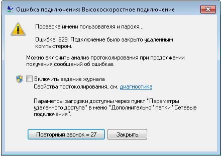 Ошибка 629 при подключении к интернету