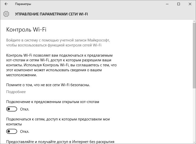 Отключение слежки в Windows 10: как остановить законный шпионаж