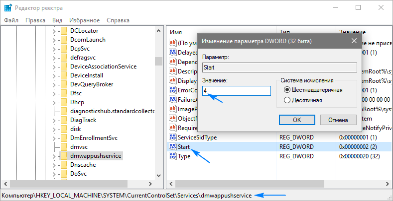 Отключить кейлоггер Windows 10, с помощью реестра