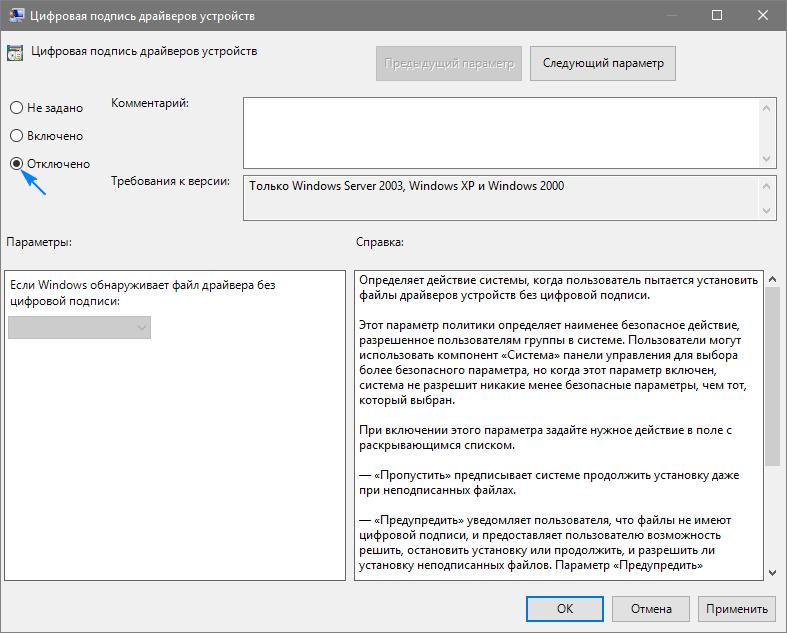 Отключить проверку цифровой подписи драйверов Windows 10