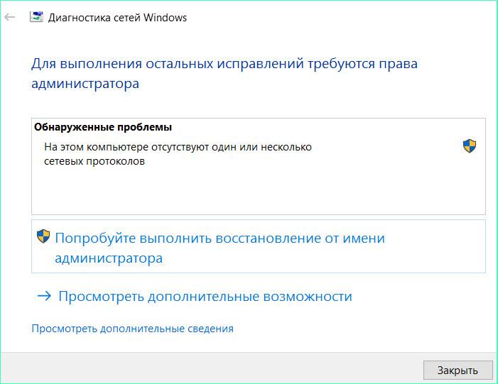Отсутствуют один или несколько сетевых протоколов Windows 10