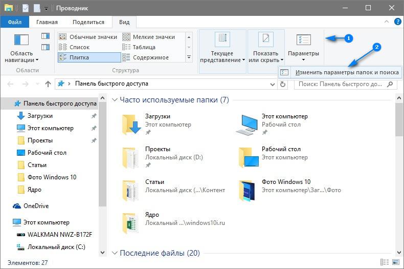 Панель быстрого доступа Windows 10: настройка и удаление