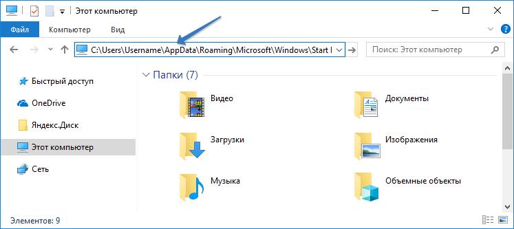 Папка автозагрузки windows 10: где она находиться, точный путь до ее местоположения, а также как открыть директорию разными способами