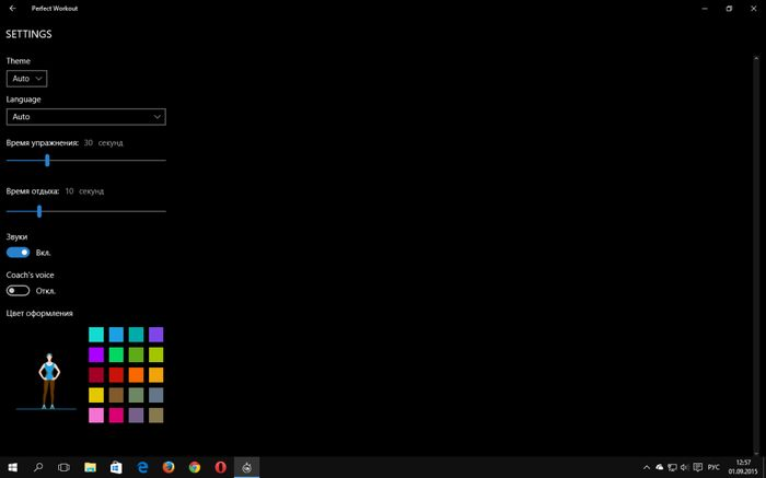Perfect Workout: фитнес-приложение для Windows 10