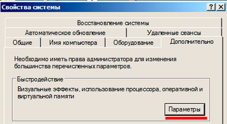 Первоначальная настройка Windows